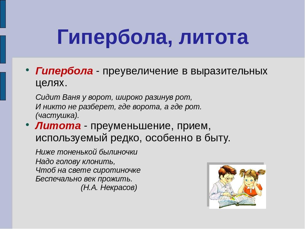 Что такое литота: примеры в русской художественной литературе и способы определения