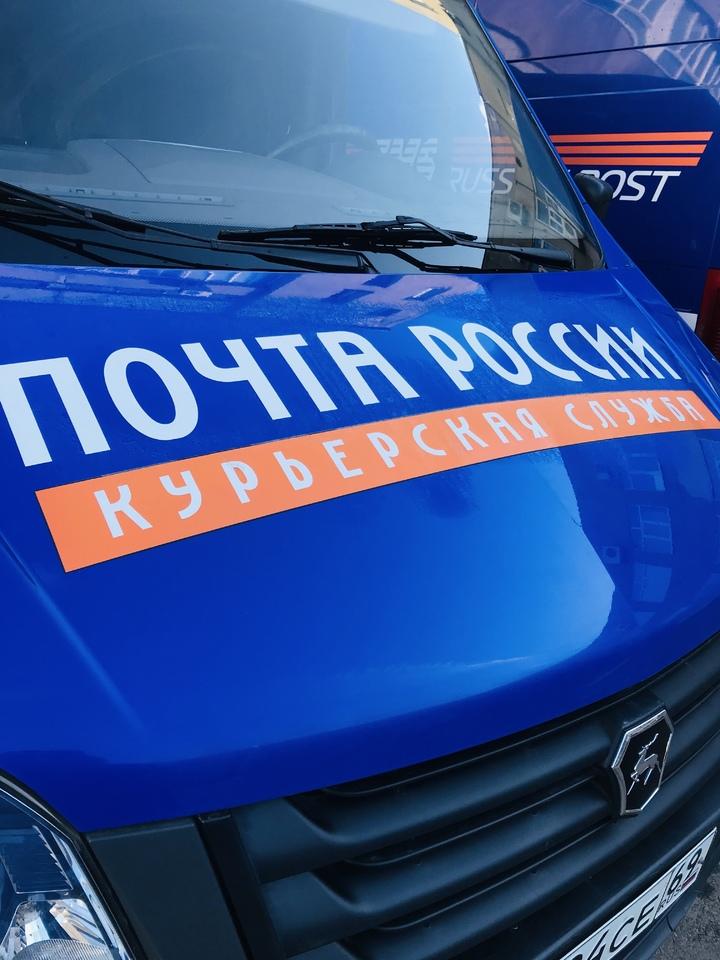 Ems почта россии что это такое