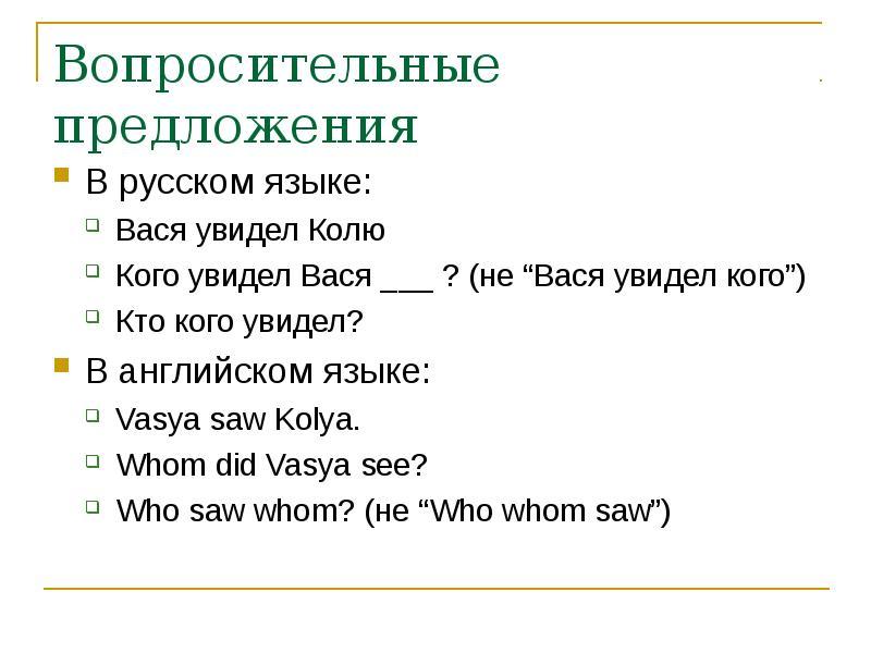 Виды предложений по цели высказывания и по интонации | русский язык