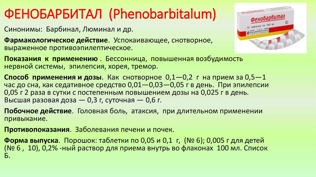Фенобарбитал – показания, инструкция по применению, аналоги, дозы