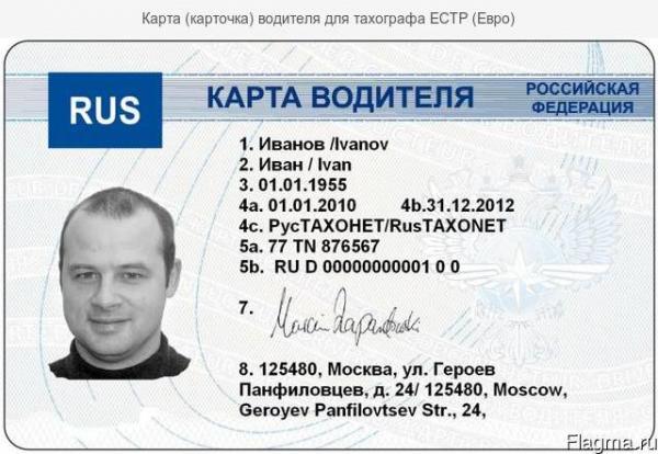 Где и как получить карту водителя для тахографа — срочное получение водительской карточки скзи для тахографа
