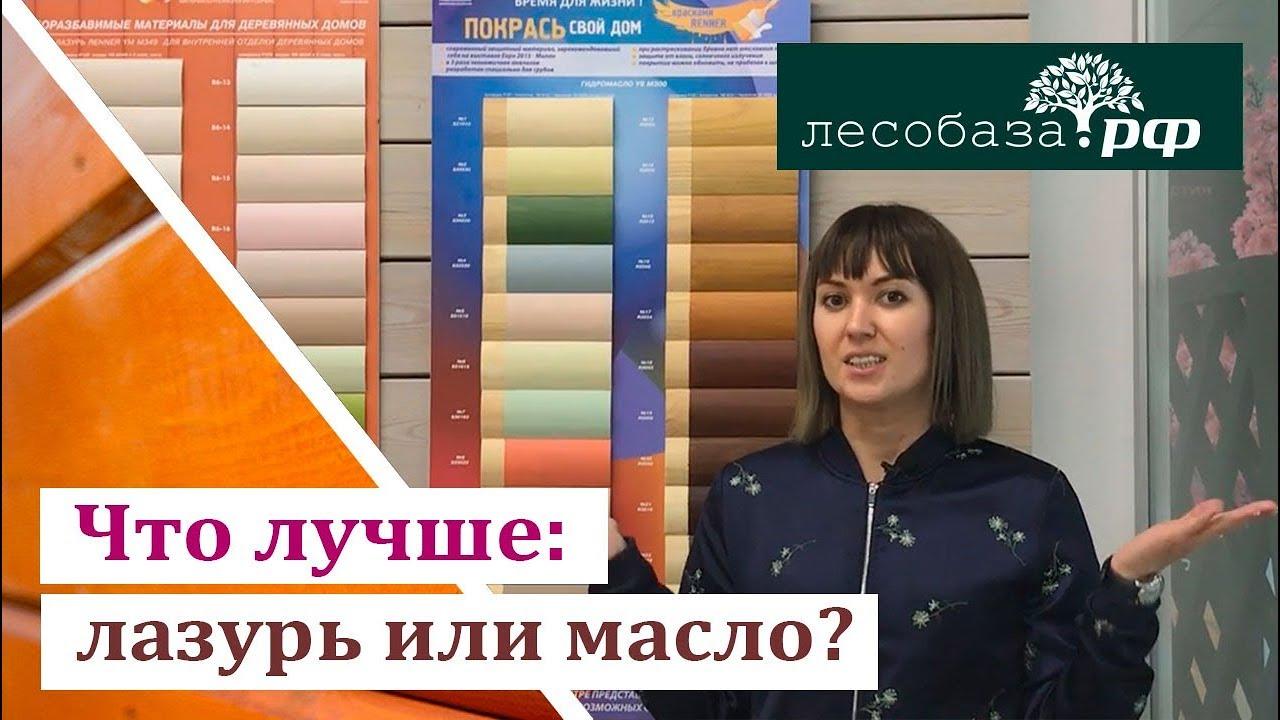 Лазурь для дерева для внутренних и наружных работ: свойства, цвета, отзывы :: syl.ru