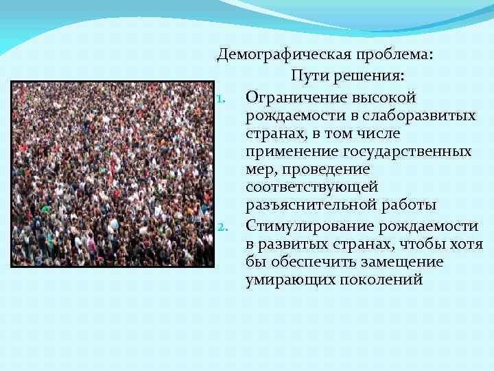 Демографический взрыв — википедия переиздание // wiki 2