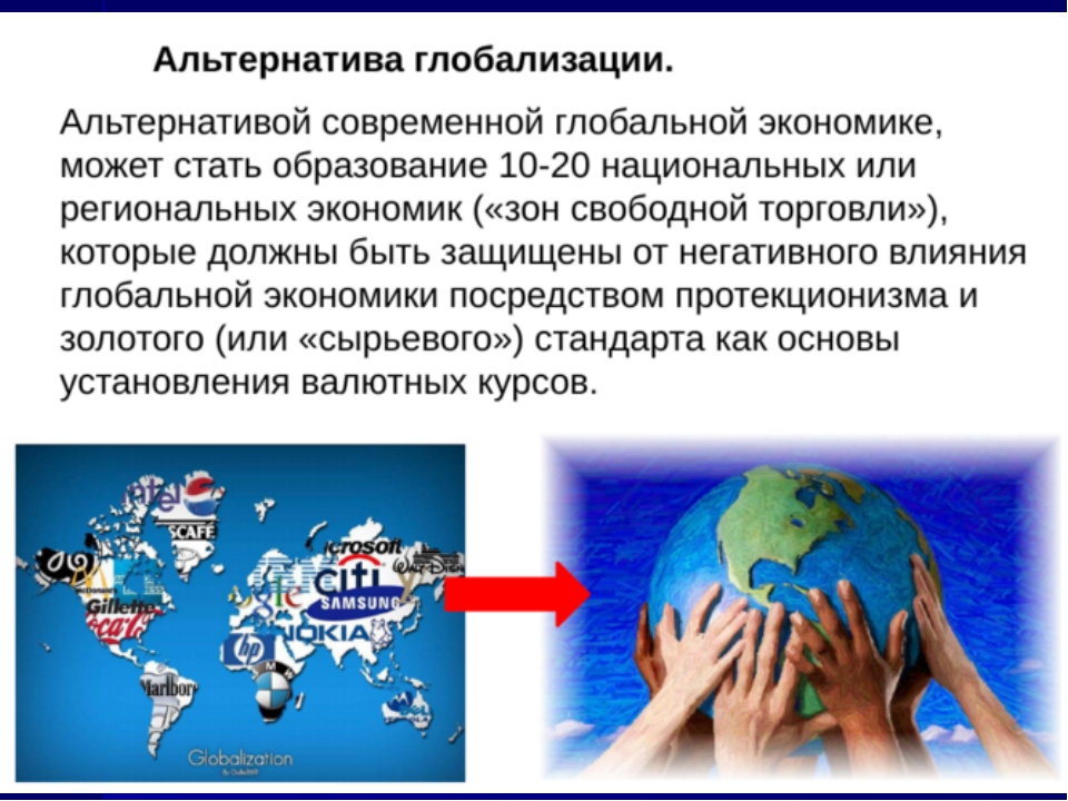 Глобализм: что это такое, как это работает икому это выгодно
