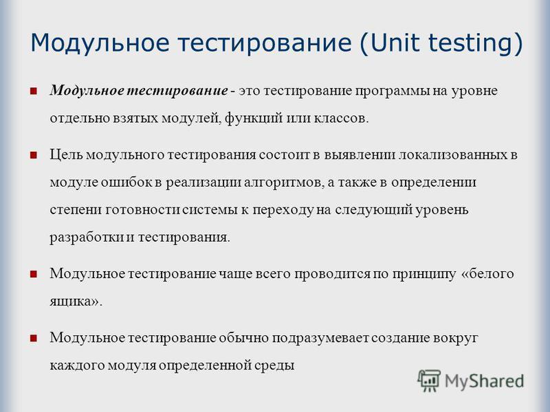 Что такое тест