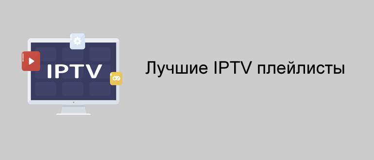 Обновляемые и самообновляемые iptv плейлисты - блог в помощь