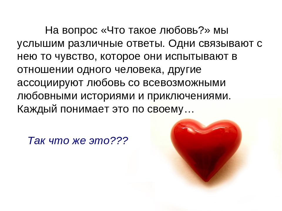 Что такое любовь: своими словами кратко и ясно