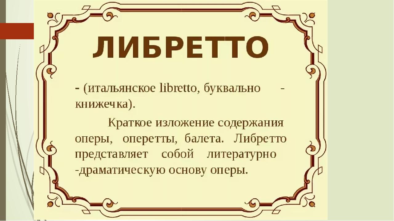 Либретто