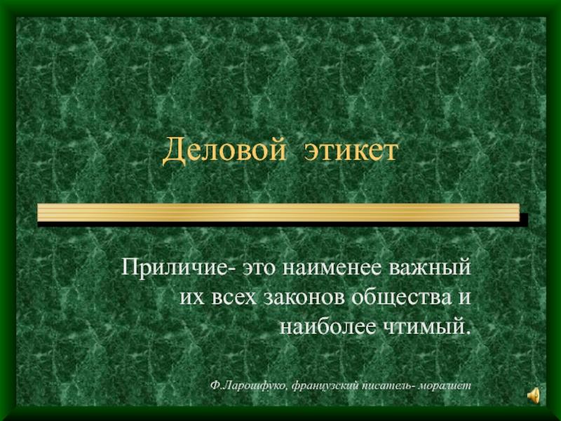 Что такое манеры: определение. хорошие манеры, правила поведения и общения :: syl.ru