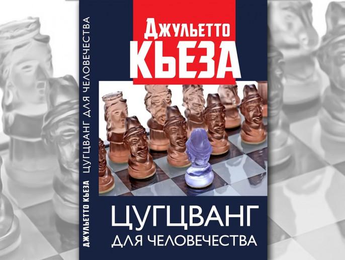 Шахматы: история, терминология. жизнь - игра: цугцванг - это дополнительная мотивация, а не конец
