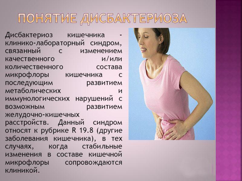 В борьбе с дисбактериозом кишечника - причины, симптомы и эффективное лечение!