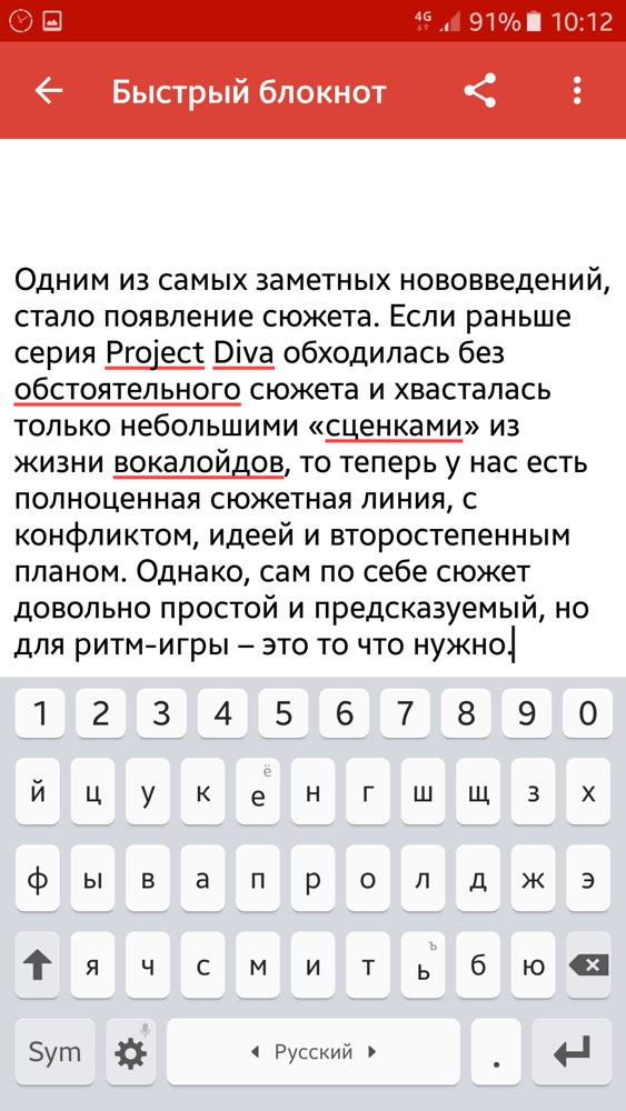 Буфер обмена на android телефоне — где найти, как открыть и пользоваться | remontka.pro