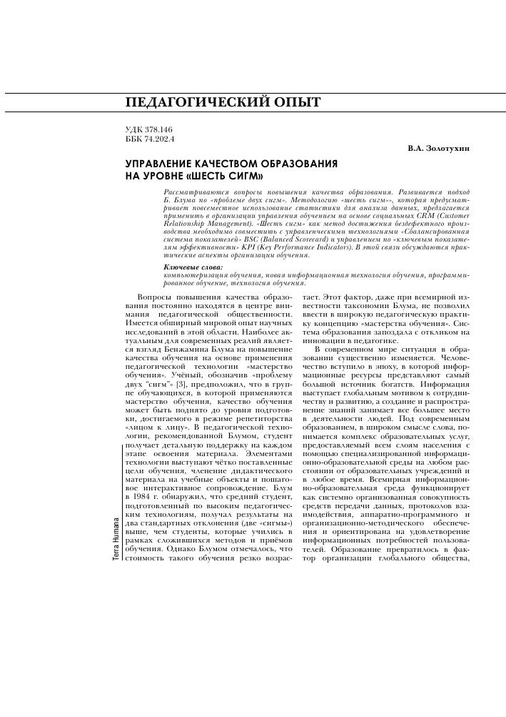 Шесть сигм (six sigma) – концепция измерения процесса -  управление производством