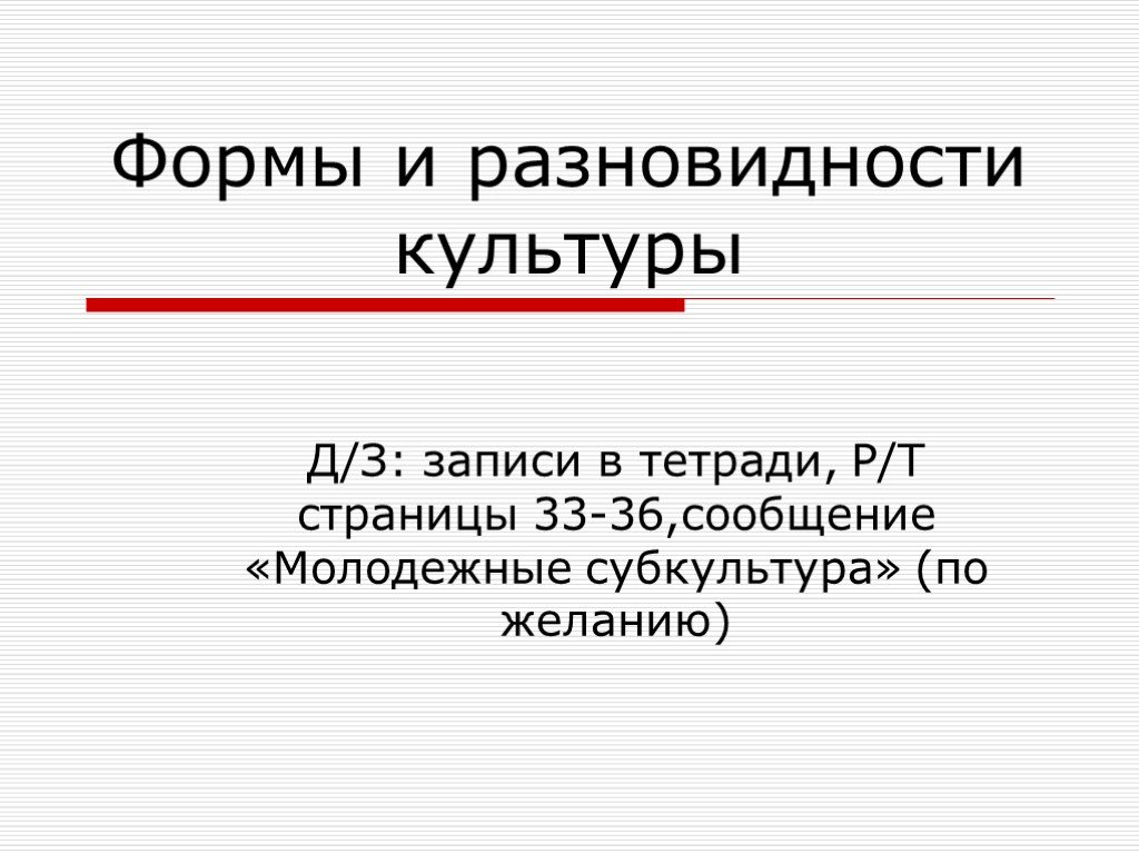 Лекция №6. современная культура. история культуры: конспект лекций