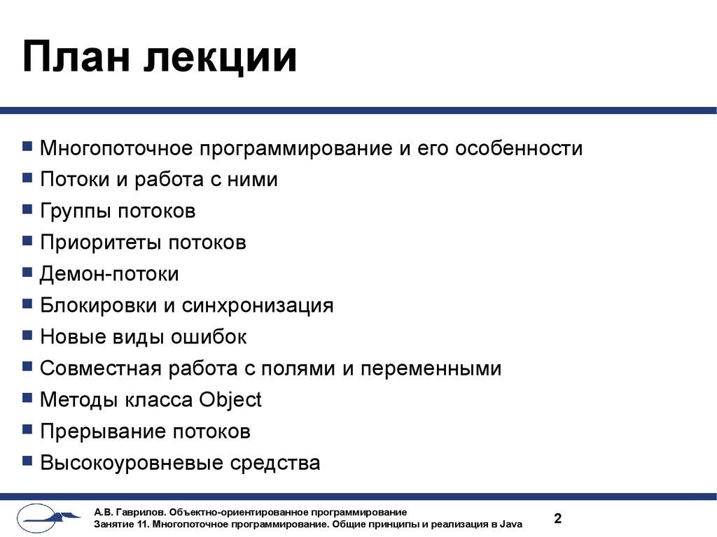 Планирование потоков в windows. часть 1 из 4 / блог компании семинары станислава сидристого / хабр