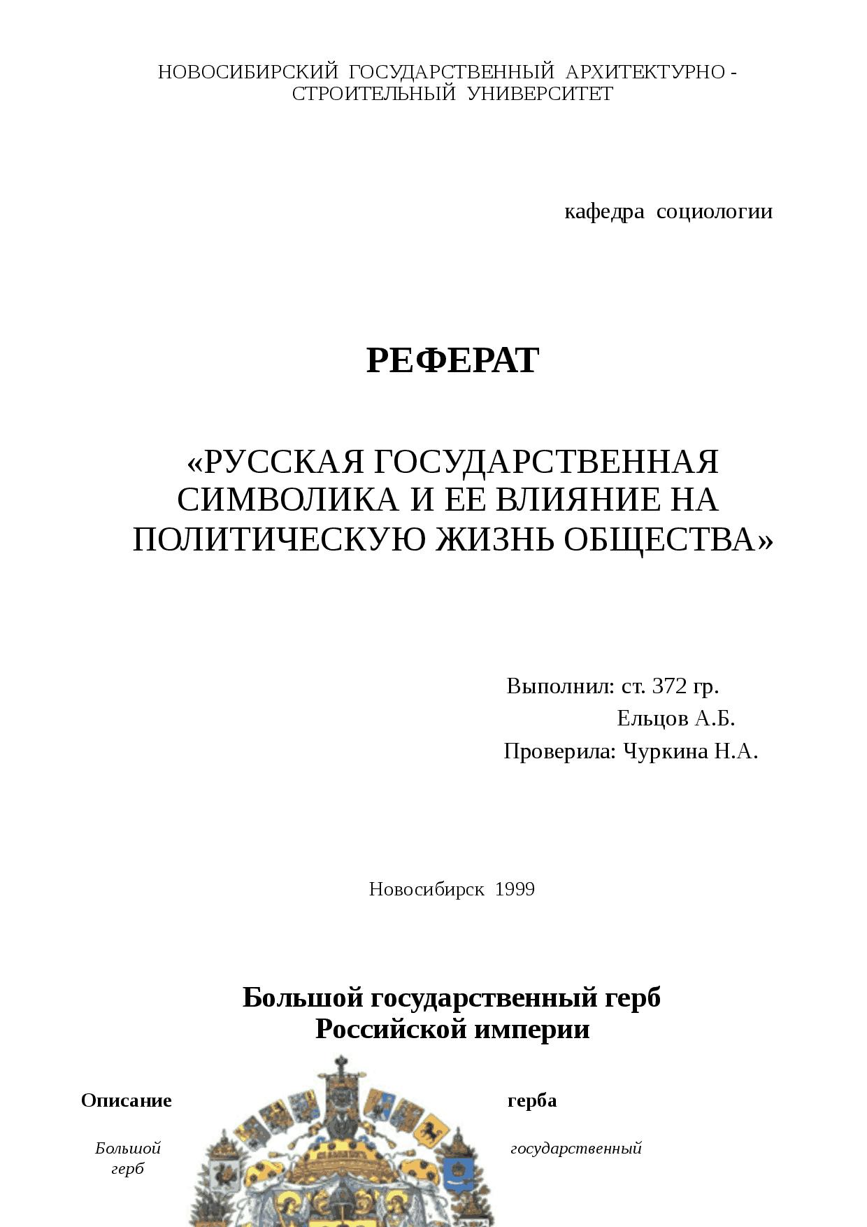 Государственная символика. что это такое | контент-платформа pandia.ru