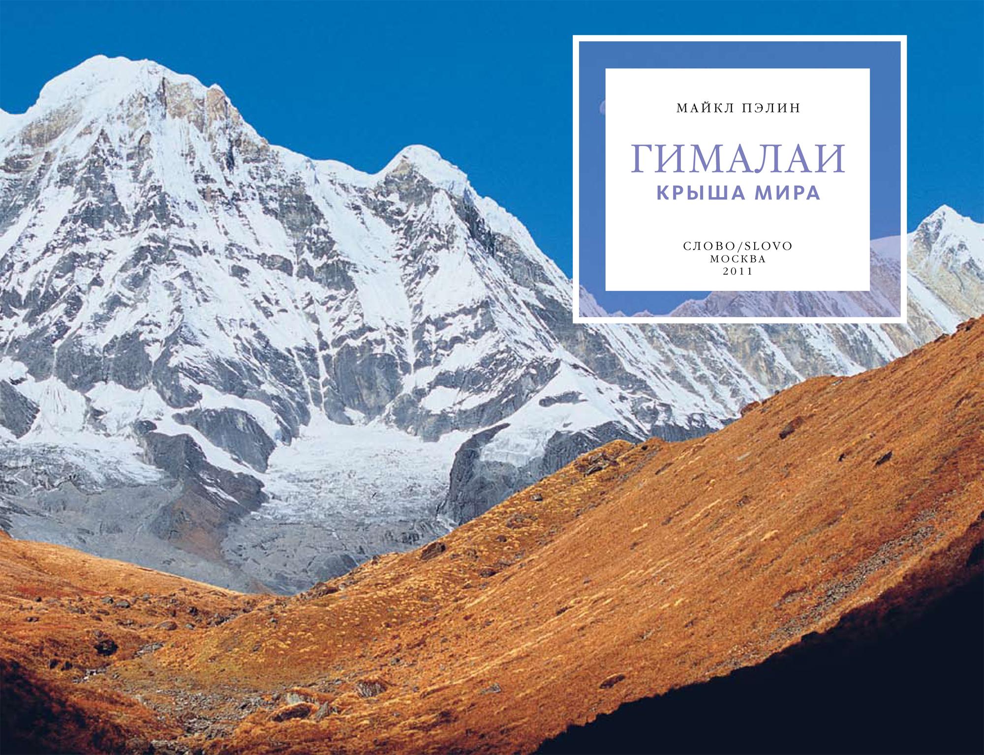 Гималаи — википедия