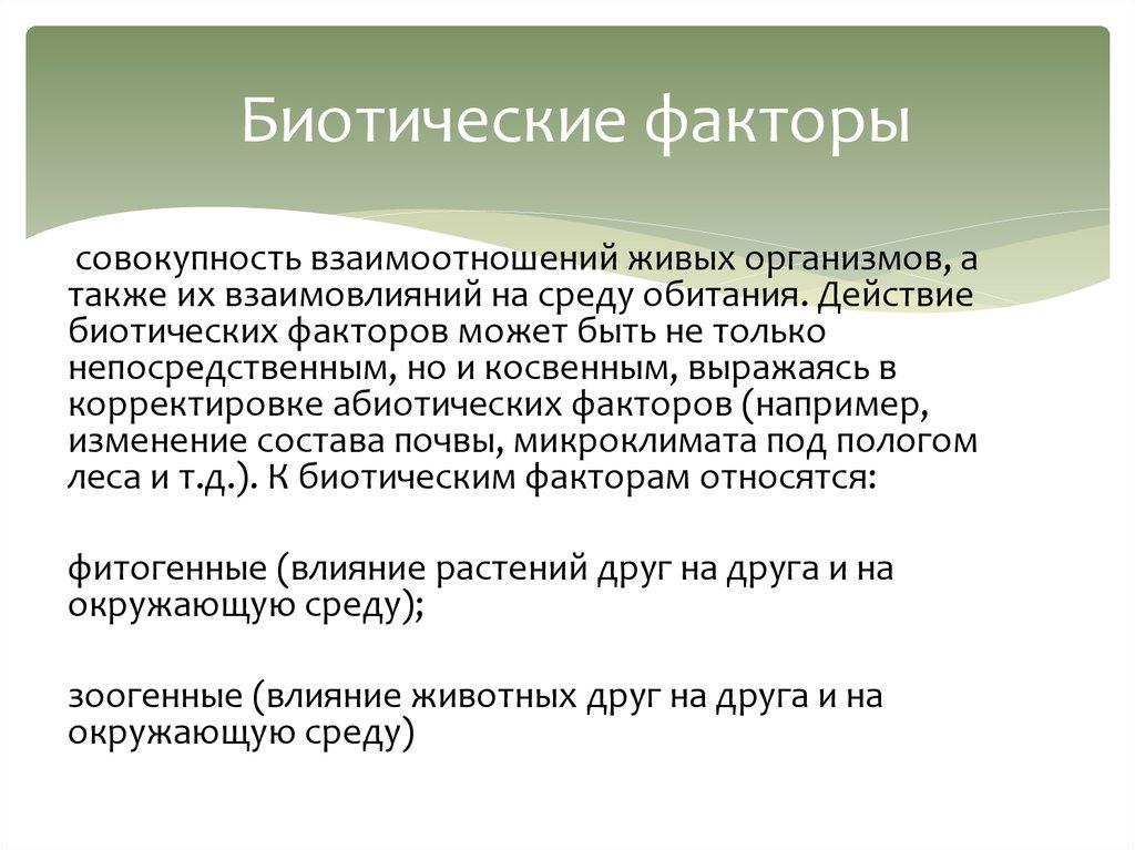 Биотические факторы