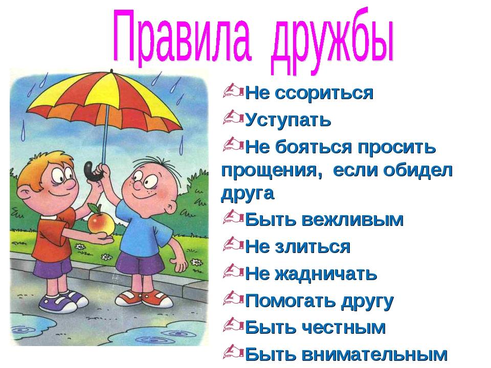 Детская дружба. о дружбе для детей