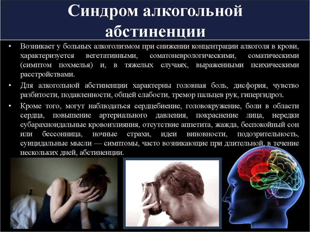 Абстинентный синдром: что это такое, симптомы, лечение