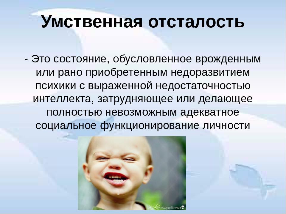 Олигофрения - причины, проявления у детей, лечение, диагностика, формы, класификация, распространенность