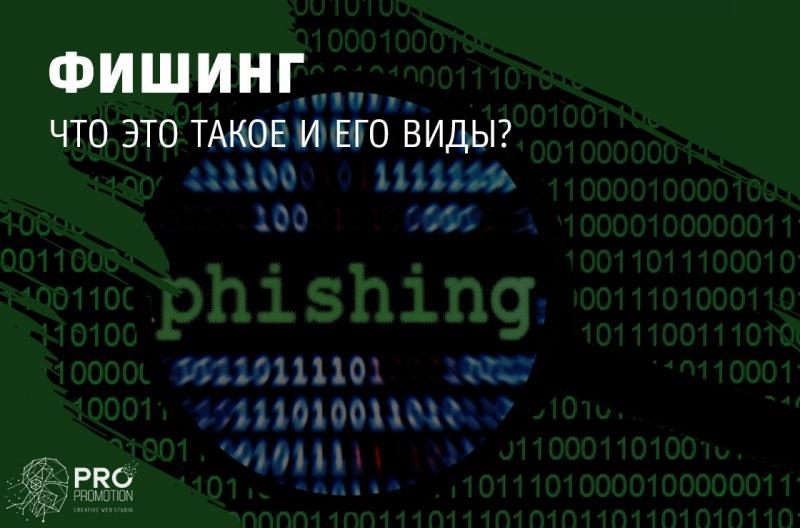 Фишинговый сайт и фишинг в интернете