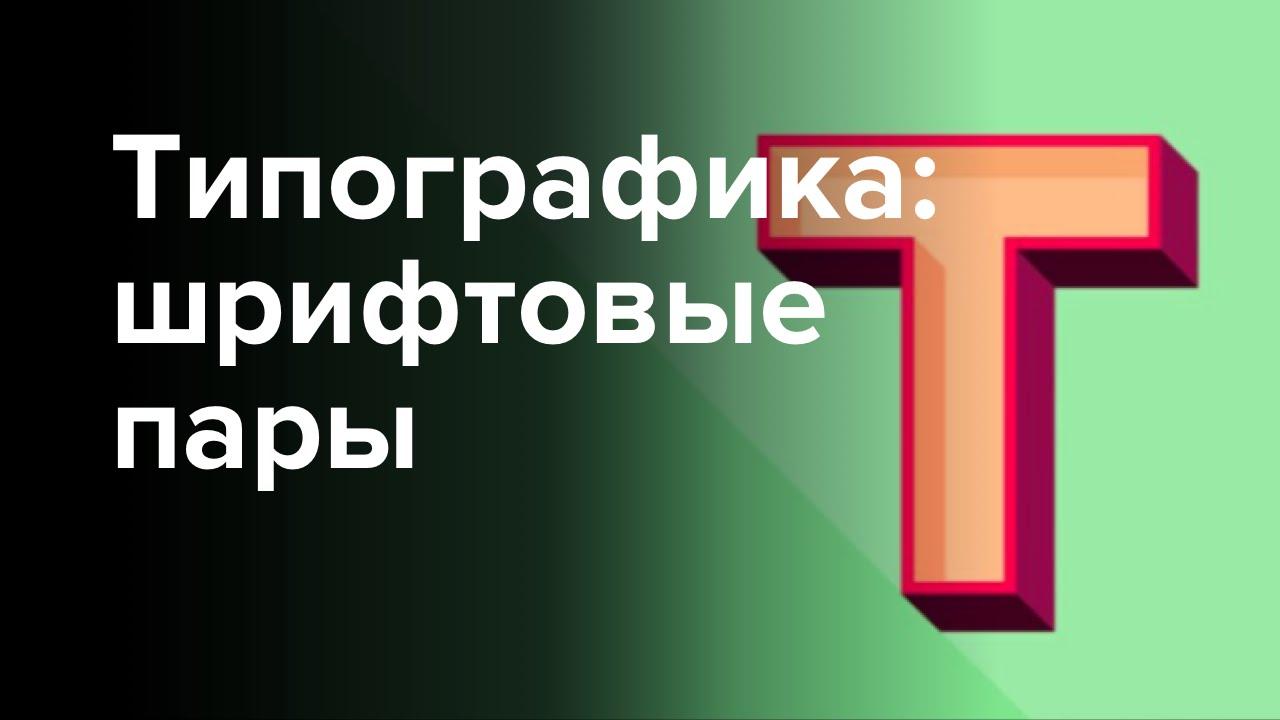 Шрифт — википедия. что такое шрифт