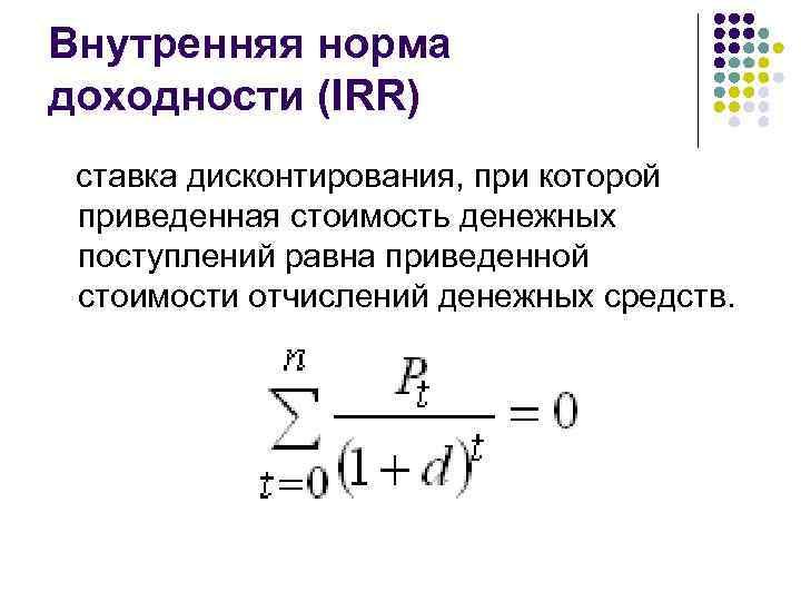 Внутренняя норма доходности (irr). формула и пример расчета в excel