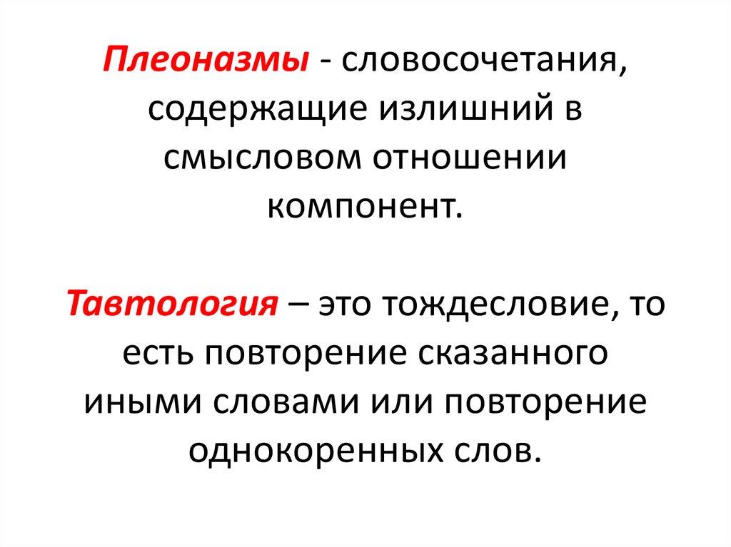 Что такое тавтология: конкретные примеры из русского языка и литературы