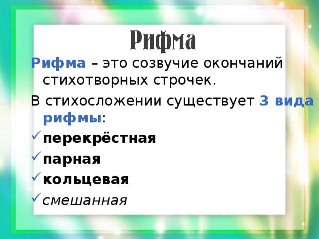 Как определить размер стихотворения: что это такое и как называется стихотворный размер | tvercult.ru