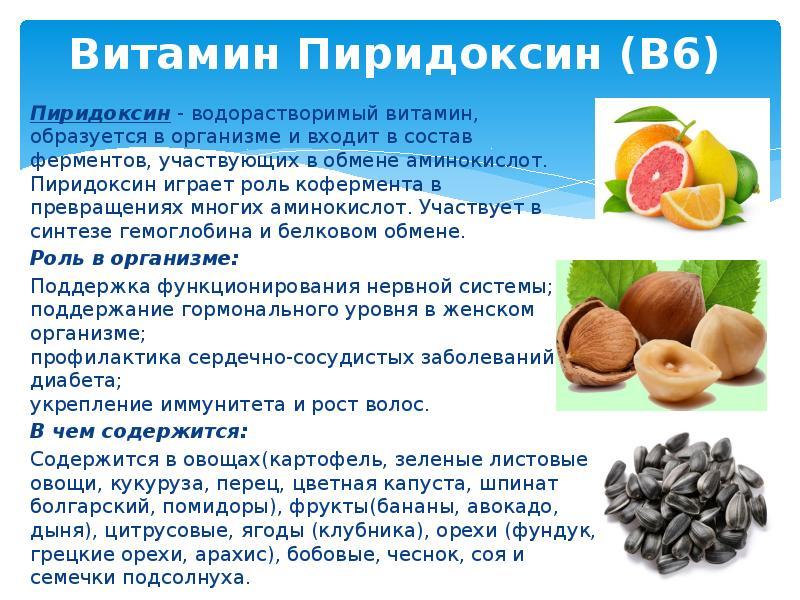 Витамин в6 (пиридоксин) - для чего нужен и где содержится?