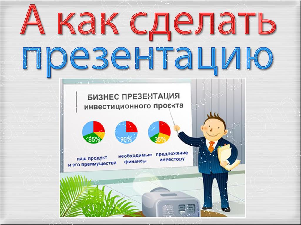 """Презентация на тему: """"что такое сайт и как его создать?"""" - информатика, презентации"""