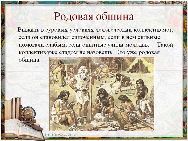 Родовая община – это  форма человеческого общества :: syl.ru