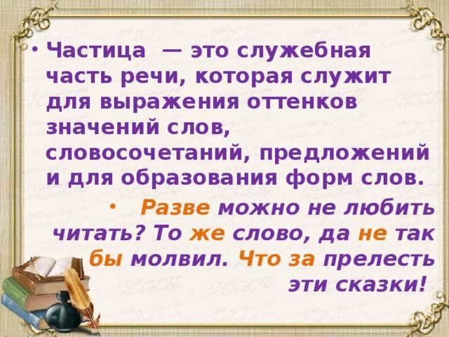 Частицы   русский язык