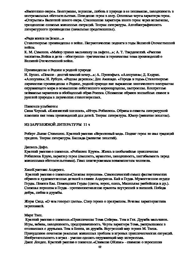Классическая русская литература: известные произведения