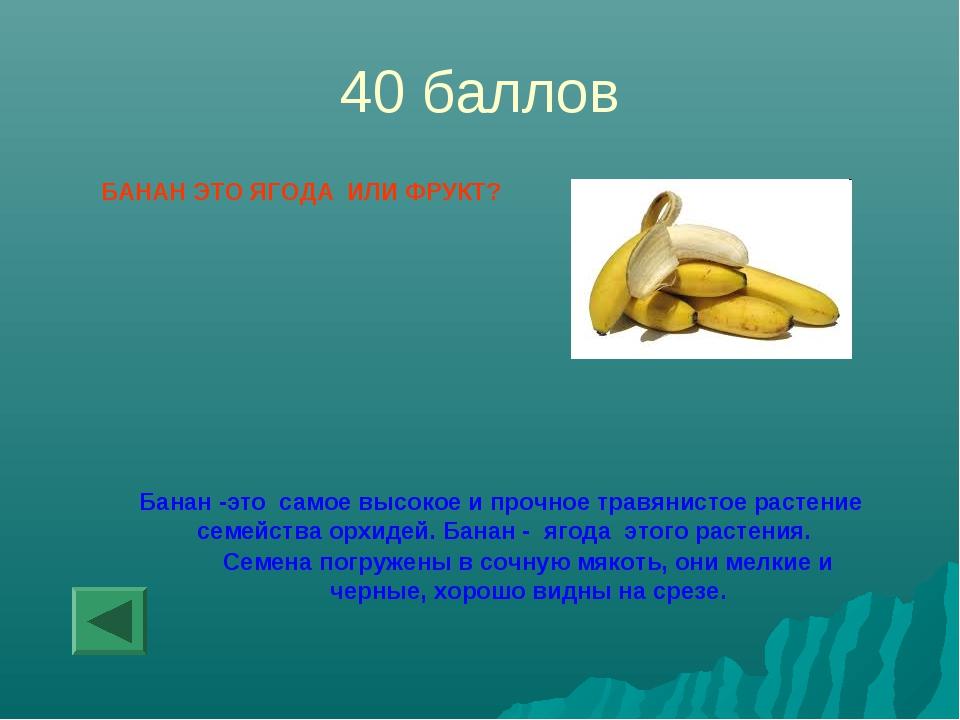 Бананы голубая ява: пищевая ценность, польза и вред
