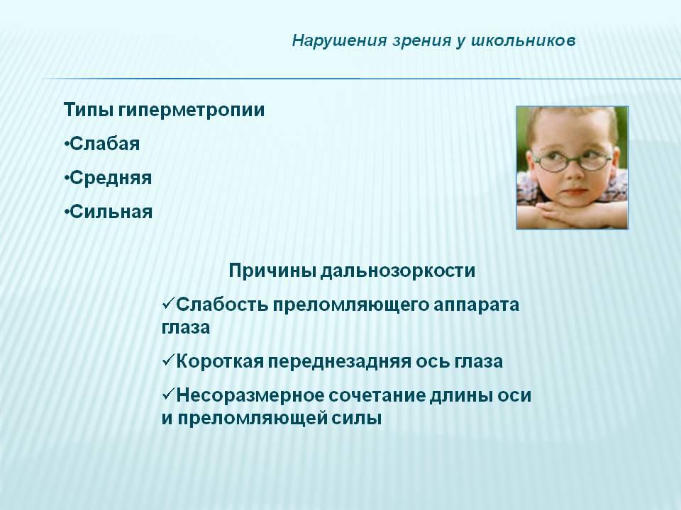Особенности лечения гиперметропии слабой степени