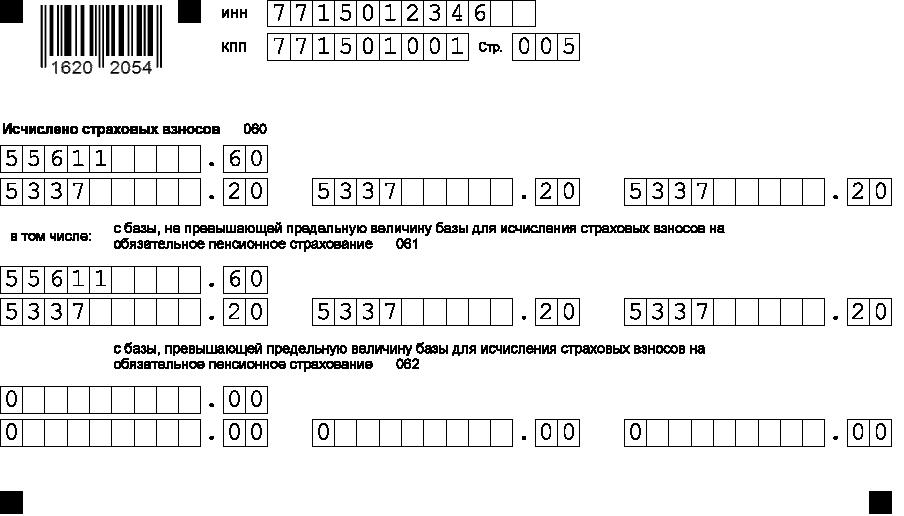 Рсв-1 пфр в 2019 году: образец заполнения бланка и сроки сдачи