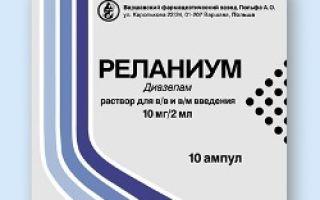 Лекарство реланиум - инструкция по применению, отзывы