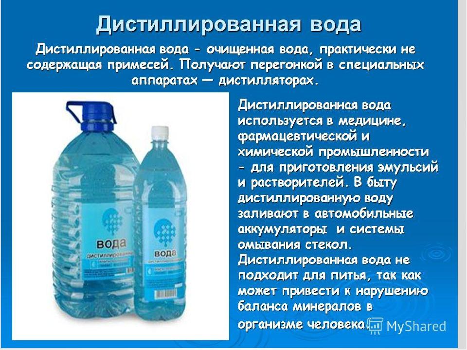 Что такое дистиллированная вода
