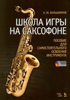 Саксофон — музыкальный инструмент — история, фото, видео | eomi энциклопедия