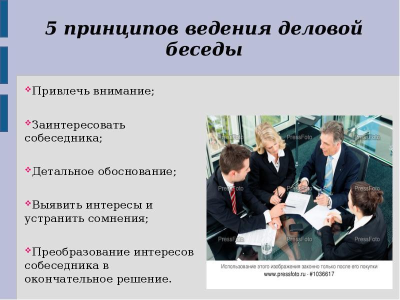 Понятие деловой беседы