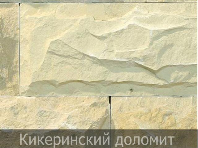 Доломит – свойства и применение камня
