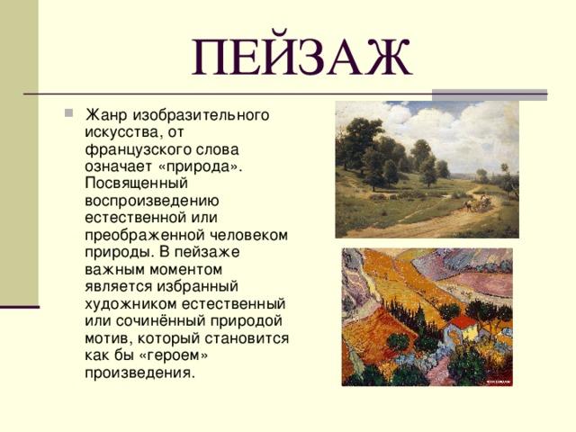 Пейзаж — википедия с видео // wiki 2