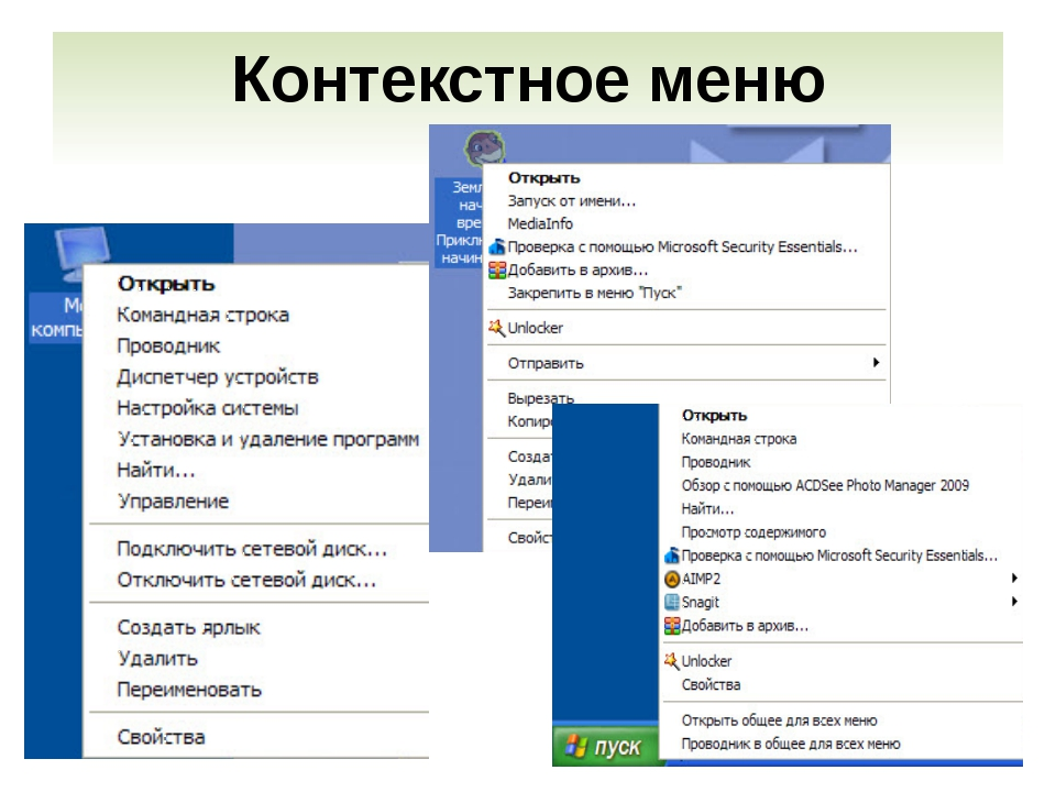 Исправление не открывающегося контекстного меню. что такое контекстное меню windows и как его настроить
