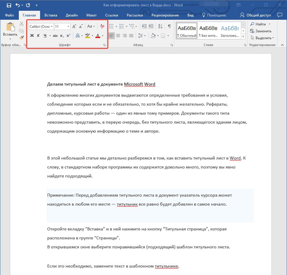 Учимся редактировать и форматировать текст в текстовом редакторе microsoft word