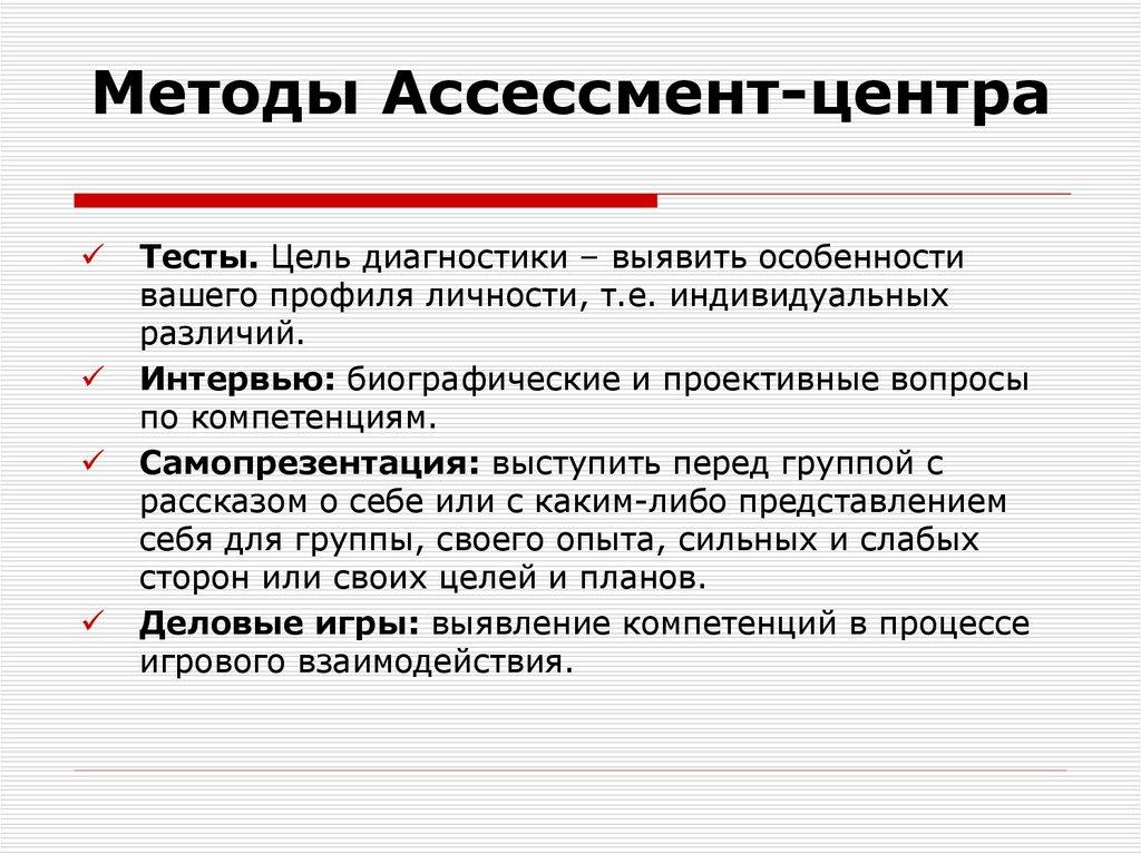Ассесмент-центр: методы оценки, технологии проведения, примеры.