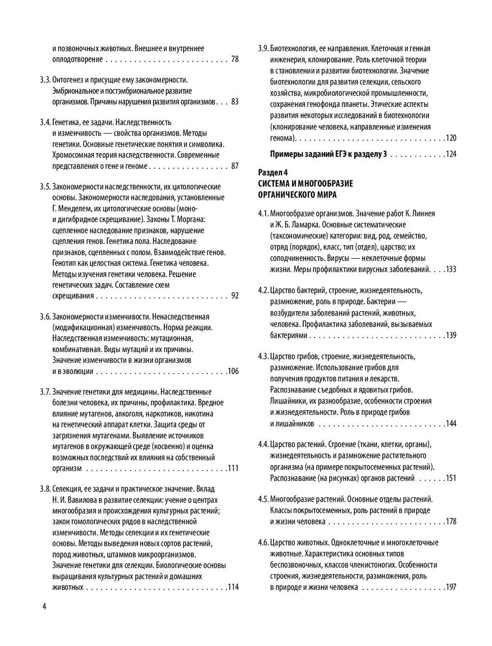Модификационная изменчивость и ее значение в жизни организма, примеры и причины (11 класс, биология)