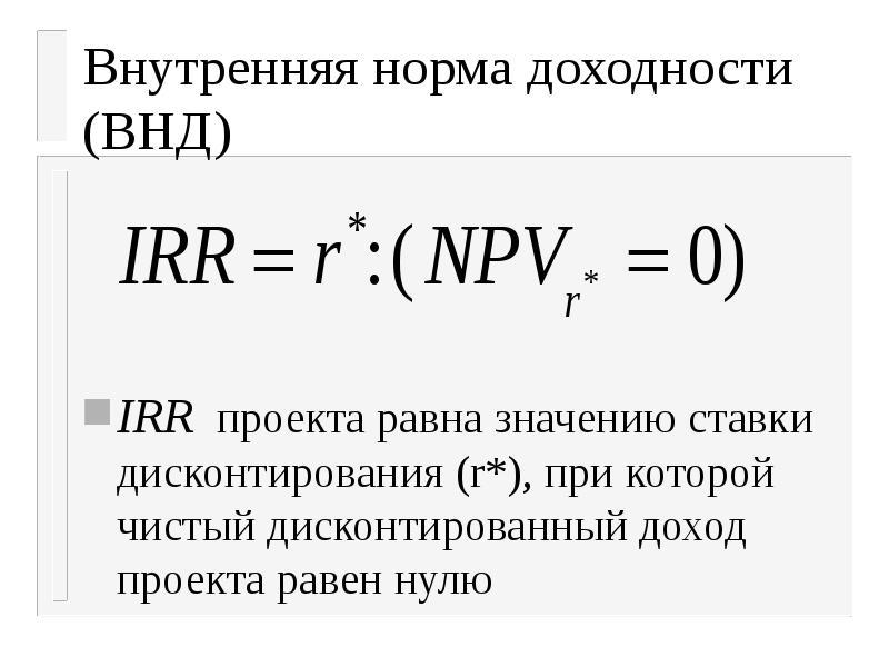 Npv и irr, pi и dpp,  dp и arr - сравнительная характеристика критериев