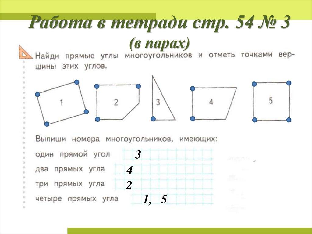 Виды углов. прямой угол. 2-й класс